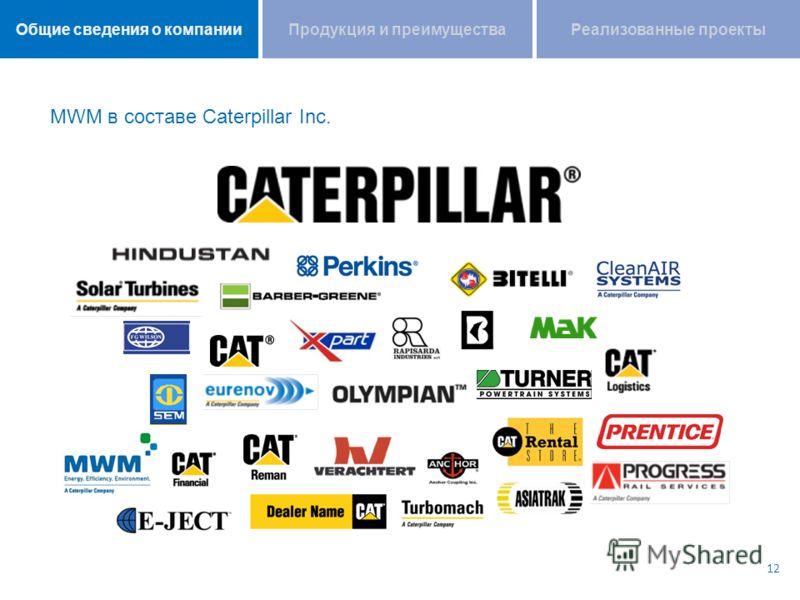 MWM в составе Caterpillar Inc. 12 Продукция и преимуществаОбщие сведения о компанииРеализованные проекты