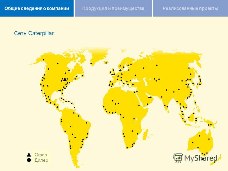 Сеть Caterpillar Офис Дилер Продукция и преимуществаОбщие сведения о компанииРеализованные проекты