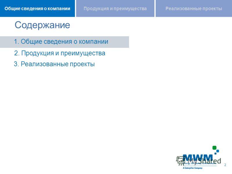 2 Содержание 1. Общие сведения о компании 2. Продукция и преимущества 3. Реализованные проекты Продукция и преимуществаОбщие сведения о компанииРеализованные проекты
