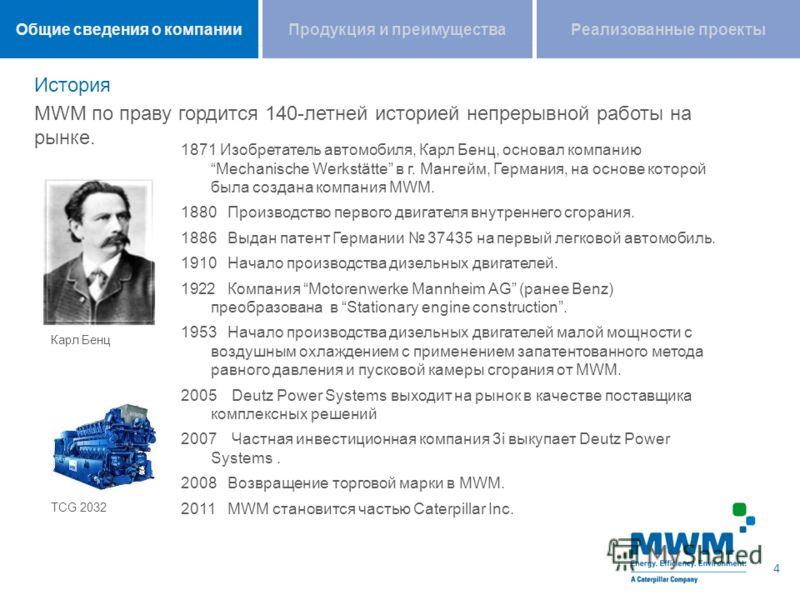 История MWM по праву гордится 140-летней историей непрерывной работы на рынке. 1871 Изобретатель автомобиля, Карл Бенц, основал компанию Mechanische Werkstätte в г. Мангейм, Германия, на основе которой была создана компания MWM. 1880Производство перв