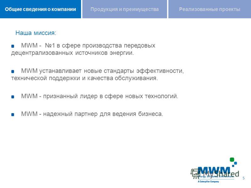 MWM - 1 в сфере производства передовых децентрализованных источников энергии. MWM устанавливает новые стандарты эффективности, технической поддержки и качества обслуживания. MWM - признанный лидер в сфере новых технологий. MWM - надежный партнер для