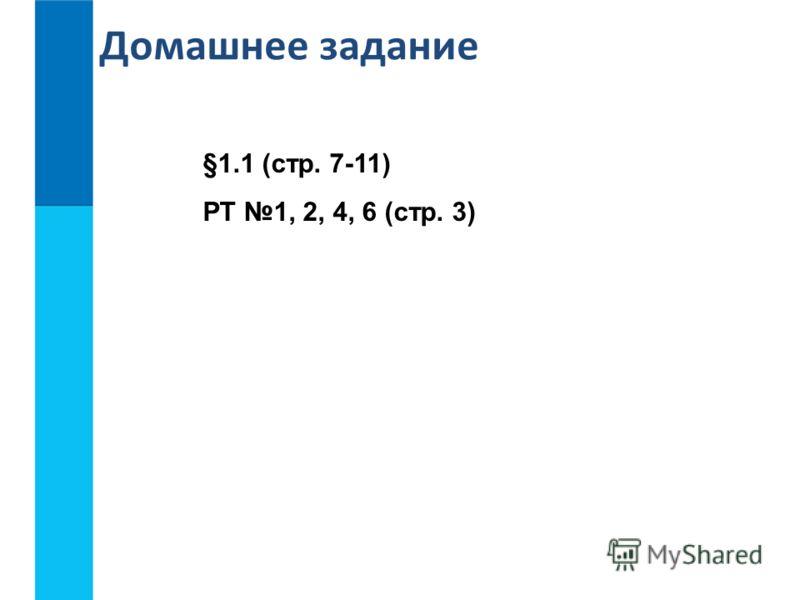 §1.1 (стр. 7-11) РТ 1, 2, 4, 6 (стр. 3) Домашнее задание