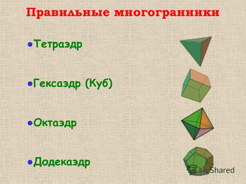 Тетраэдр Гексаэдр (Куб) Октаэдр Додекаэдр Правильные многогранники