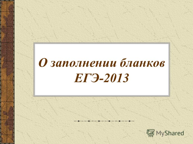 О заполнении бланков ЕГЭ-2013