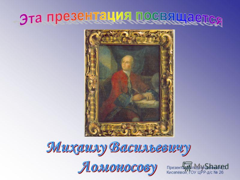 Презентация подготовлена М.О. Киселёвой, ГОУ ЦРР-д/с 26