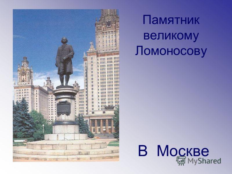 Памятник великому Ломоносову В Москве