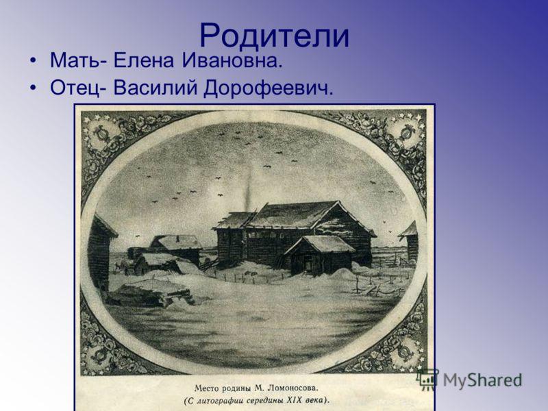 Родители Мать- Елена Ивановна. Отец- Василий Дорофеевич.