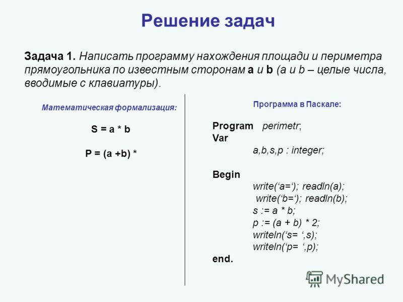 Паскаль Программа Сложения Чисел