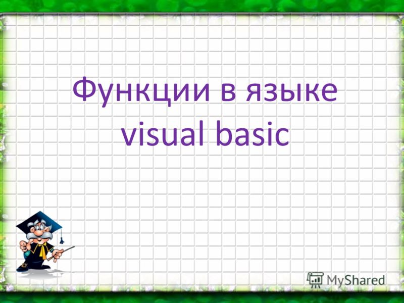 Функции в языке visual basic