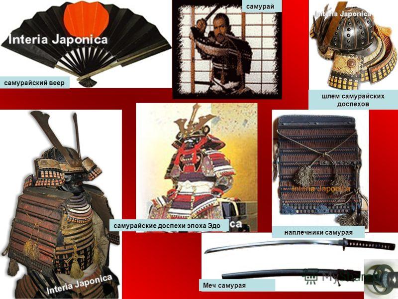 Самурайские доспехи эпоха эдо