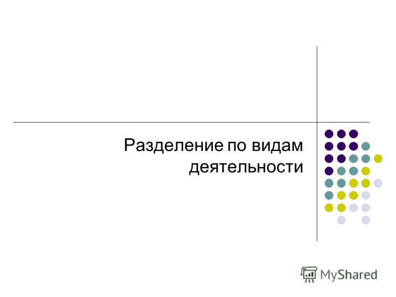 Разделение по видам деятельности