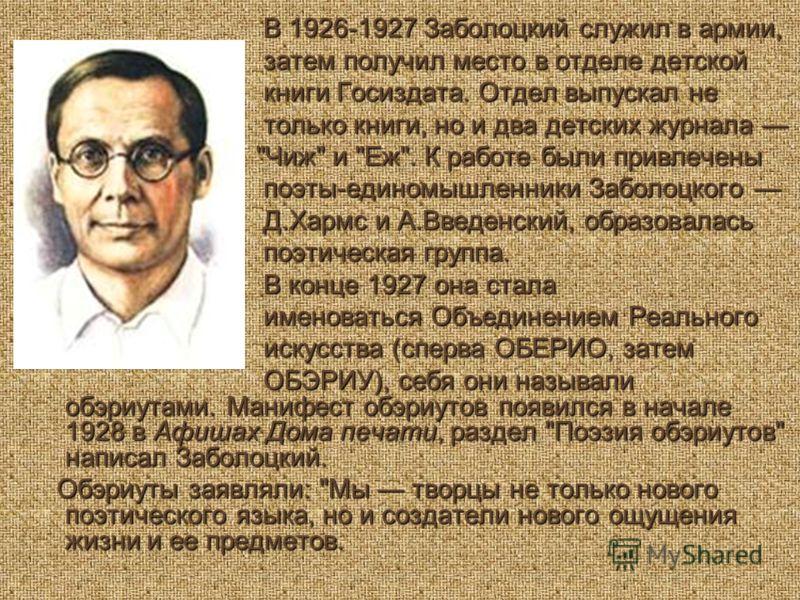 В 1926-1927 Заболоцкий служил в армии, В 1926-1927 Заболоцкий служил в армии, затем получил место в отделе детской затем получил место в отделе детской книги Госиздата. Отдел выпускал не книги Госиздата. Отдел выпускал не только книги, но и два детск