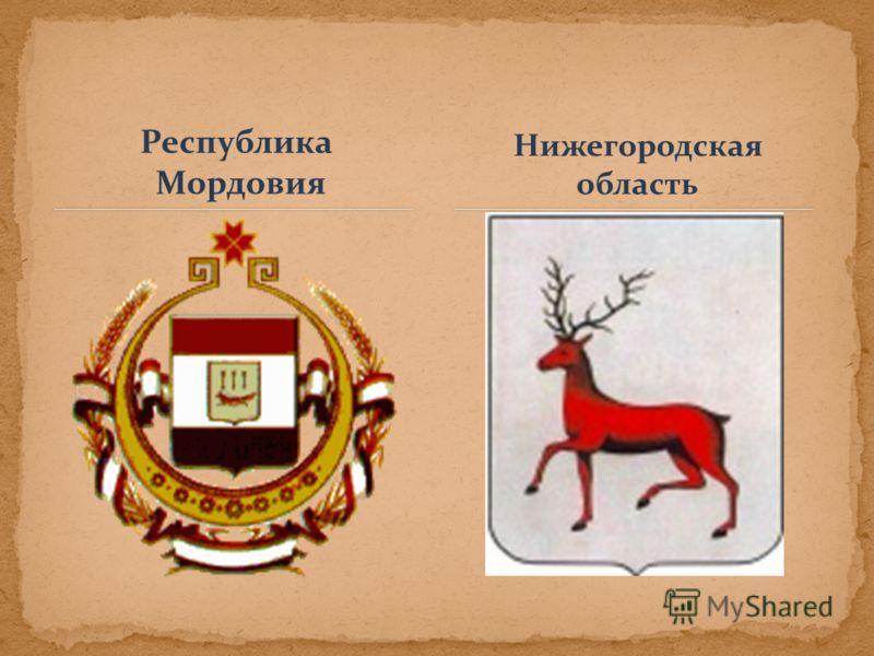 Республика Мордовия Нижегородская область