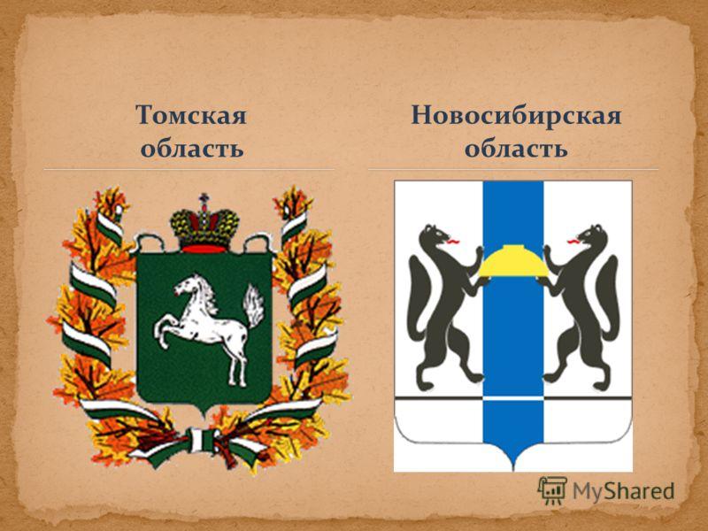 Томская область Новосибирская область