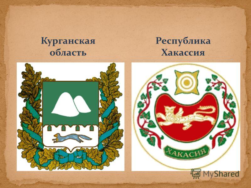 Курганская область Республика Хакассия