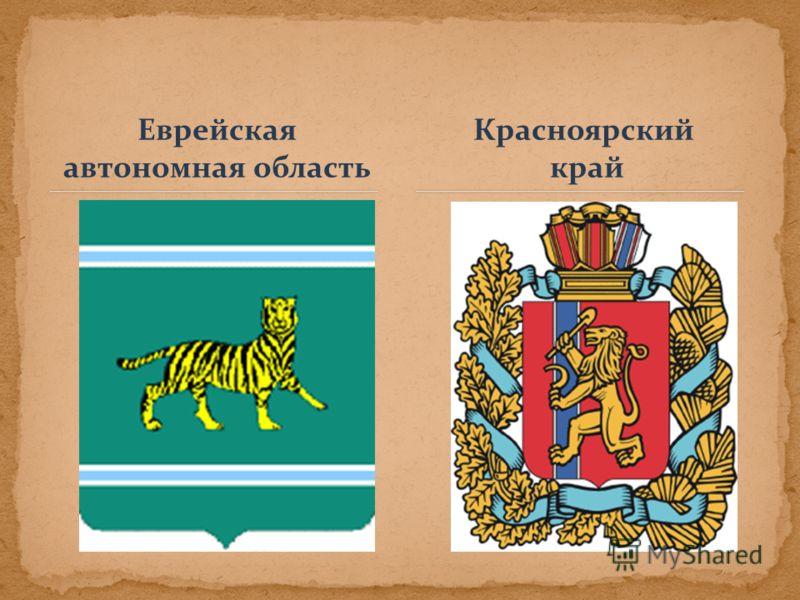 Еврейская автономная область Красноярский край