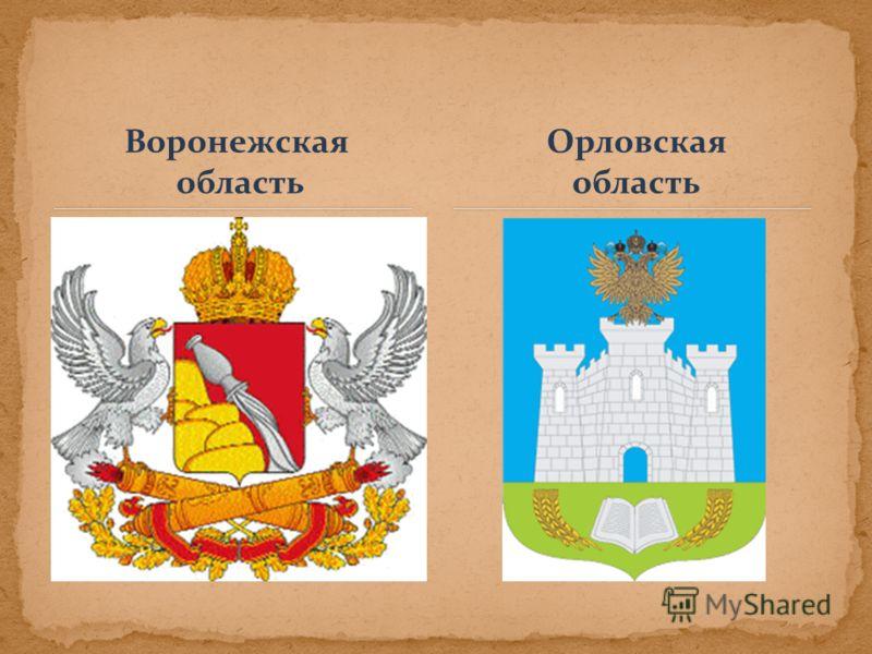 Воронежская область Орловская область