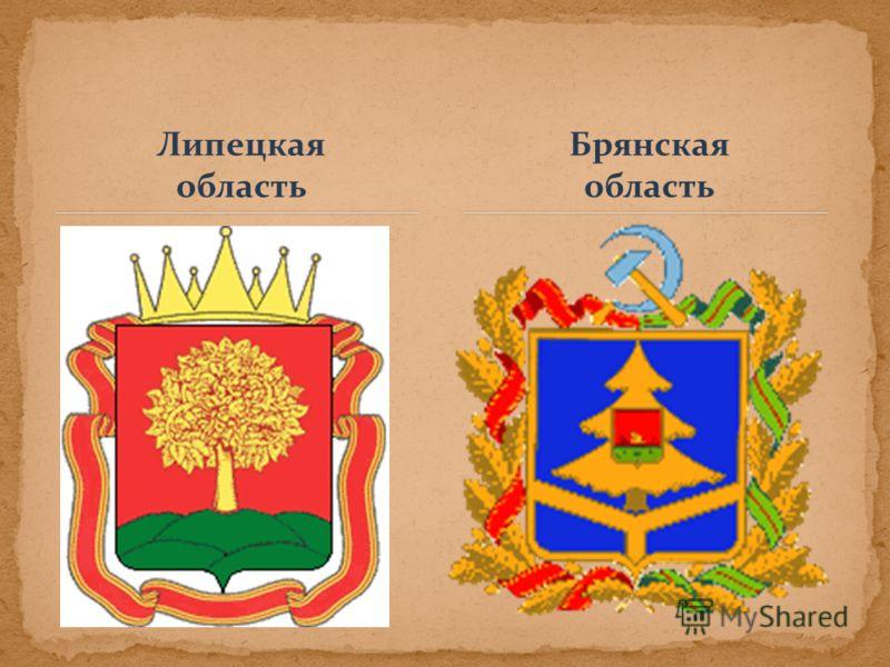 Липецкая область Брянская область