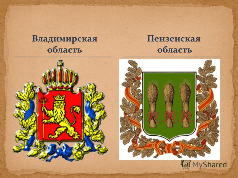 Владимирская область Пензенская область