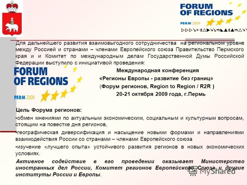 Для дальнейшего развития взаимовыгодного сотрудничества на региональном уровне между Россией и странами – членами Европейского союза Правительство Пермского края и и Комитет по международным делам Государственной Думы Российской Федерации выступило с