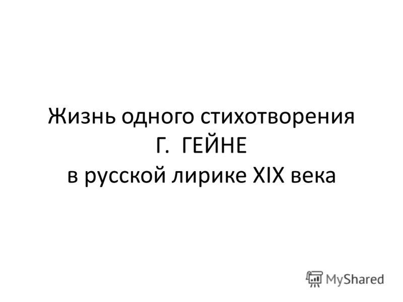 Жизнь одного стихотворения Г. ГЕЙНЕ в русской лирике ХIХ века
