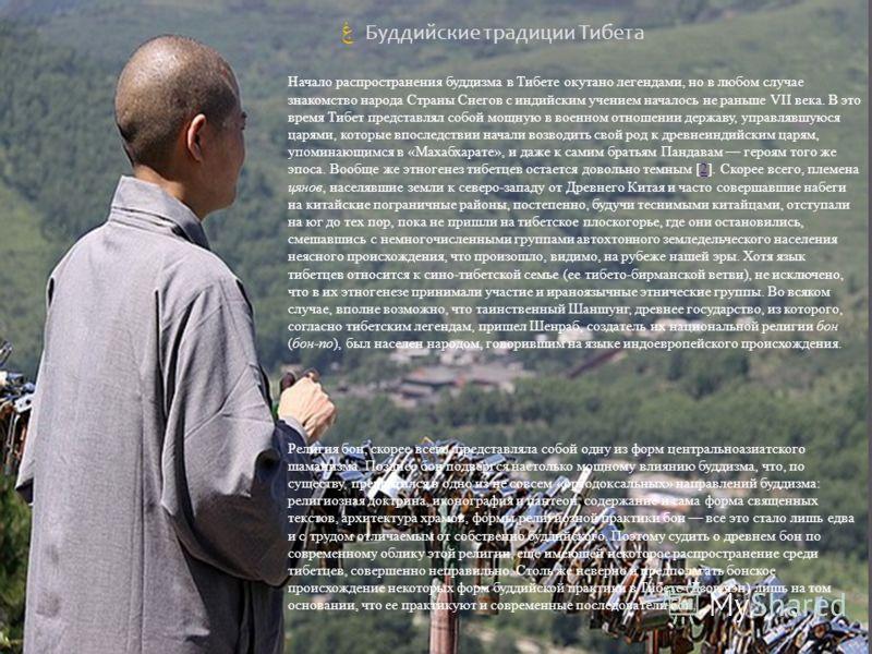 ۼ Буддийские традиции Тибета Начало распространения буддизма в Тибете окутано легендами, но в любом случае знакомство народа Страны Снегов с индийским учением началось не раньше VII века. В это время Тибет представлял собой мощную в военном отношении