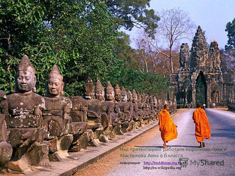 Над презентацией работали Короткова Лиза и Мистюкова Анна 9 б класса информация:. http://buddhism.org.ru http://buddhism.org.ru http://ru.wikipedia.org.