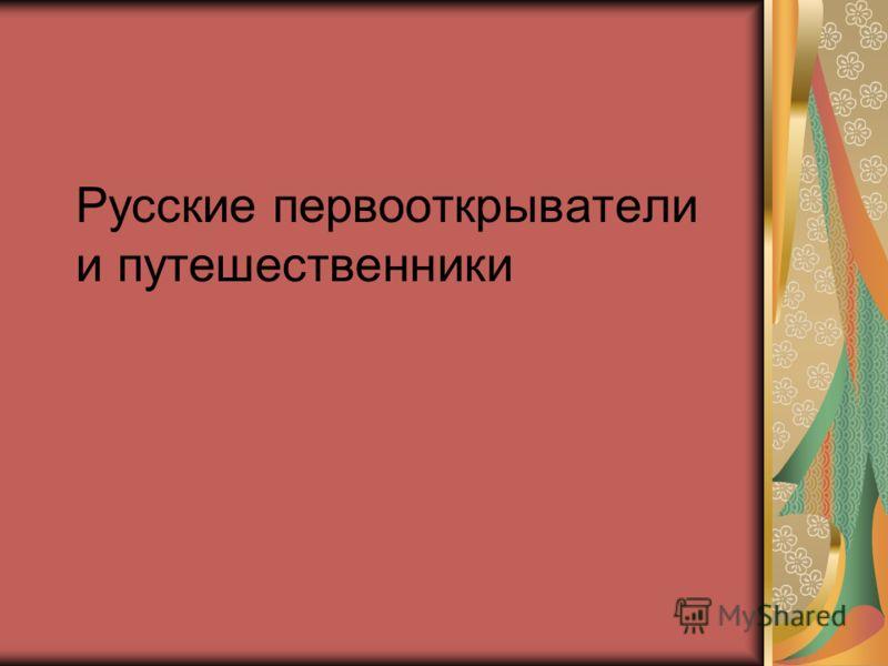 Русские первооткрыватели и путешественники