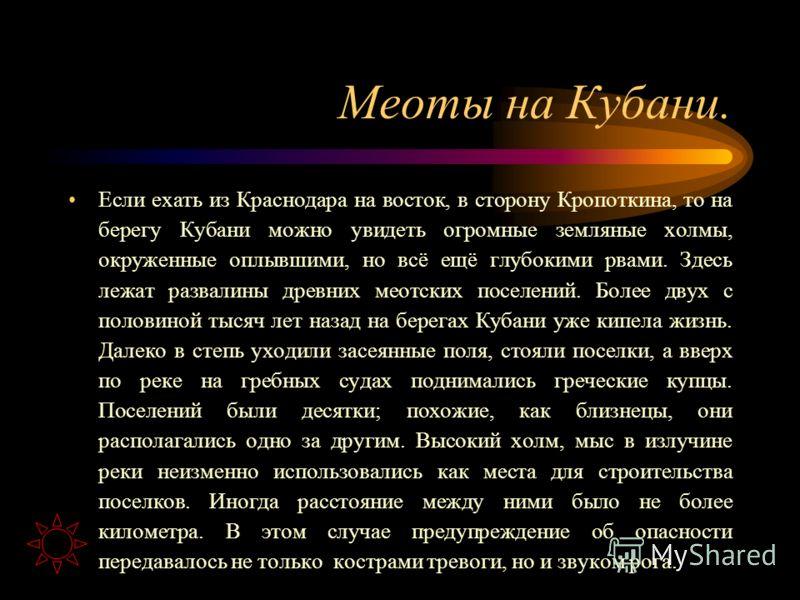 «Олени» Кубани. КОГДА-ТО в южных районах современной России, в том числе и на Кубани, жили отважные племена скифов, которые на своих мощных, выносливых лошадях продвигались по степям так быстро, что сами себя называли «оленями». Пришли скифы в Северн