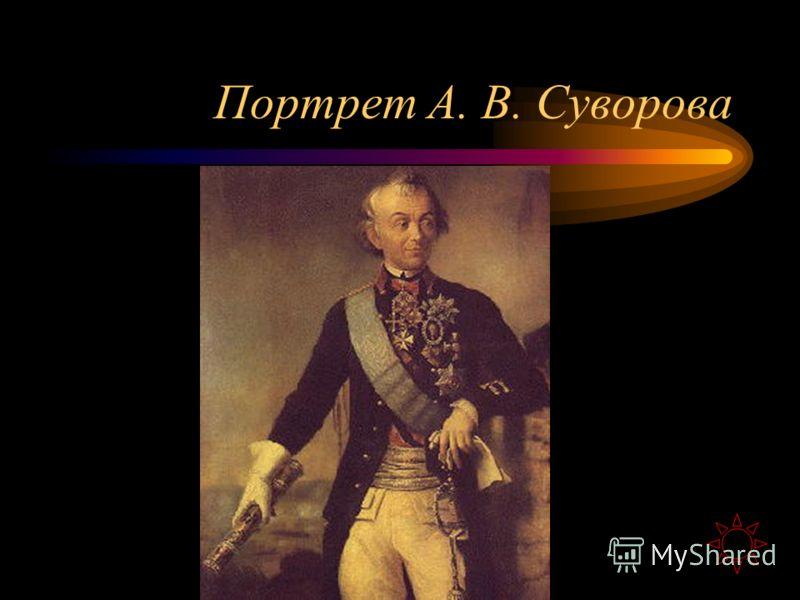 Суворов на Кубани. Суворов на Кубани был пять раз: В первый раз - в 1778 году. Во второй раз – в 1779 году. В третий раз – в 1781 году. В четвёртый раз – в 1792 году. В пятый раз – в 1793 году.