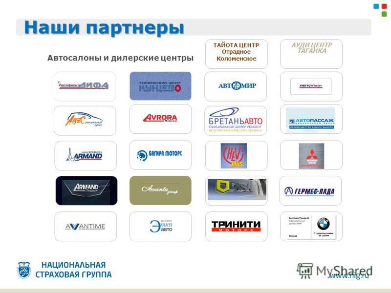 Наши партнеры Автосалоны и дилерские центры Полный список партнеров - на сайте «НСГ», раздел «Партнеры» АУДИ ЦЕНТР ТАГАНКА ТАЙОТА ЦЕНТР Отрадное Коломенское