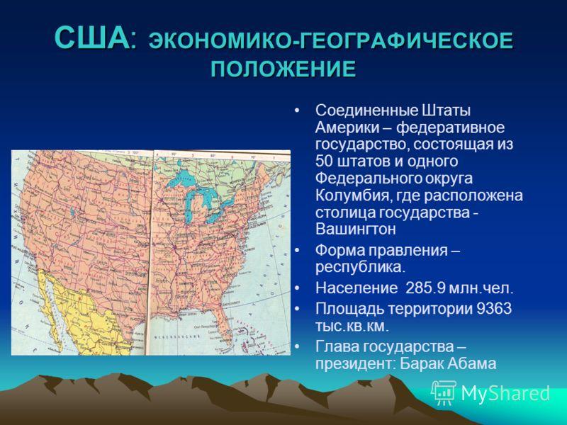Презентация на тему США ЭКОНОМИКО ГЕОГРАФИЧЕСКОЕ ПОЛОЖЕНИЕ  1 США ЭКОНОМИКО ГЕОГРАФИЧЕСКОЕ ПОЛОЖЕНИЕ Соединенные Штаты Америки