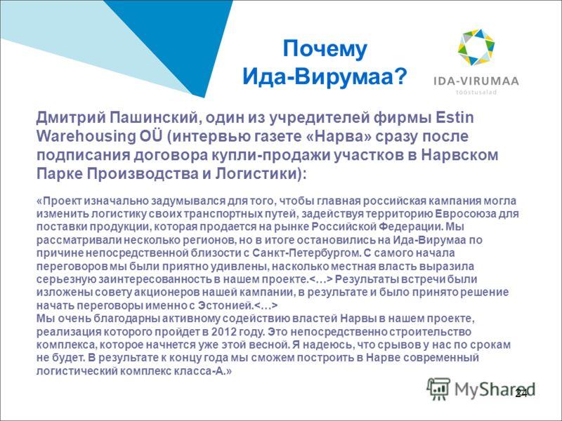 24 Дмитрий Пашинский, один из учредителей фирмы Estin Warehousing OÜ (интервью газете «Нарва» сразу после подписания договора купли-продажи участков в Нарвском Парке Производства и Логистики): «Проект изначально задумывался для того, чтобы главная ро