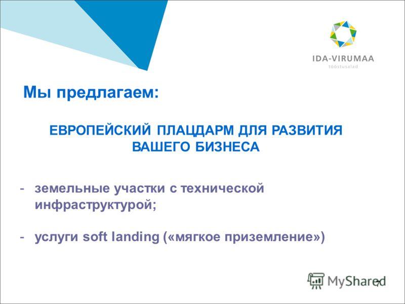 7 -земельные участки с технической инфраструктурой; -услуги soft landing («мягкое приземление») Мы предлагаем: ЕВРОПЕЙСКИЙ ПЛАЦДАРМ ДЛЯ РАЗВИТИЯ ВАШЕГО БИЗНЕСА