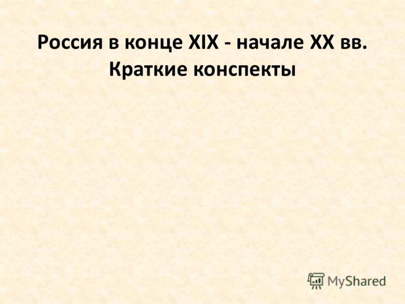 Россия в конце XIX - начале XX вв. Краткие конспекты