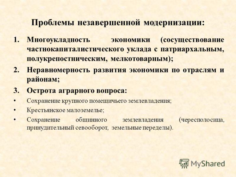 Проблемы модернизации в россии начала 20 века эссе 6987