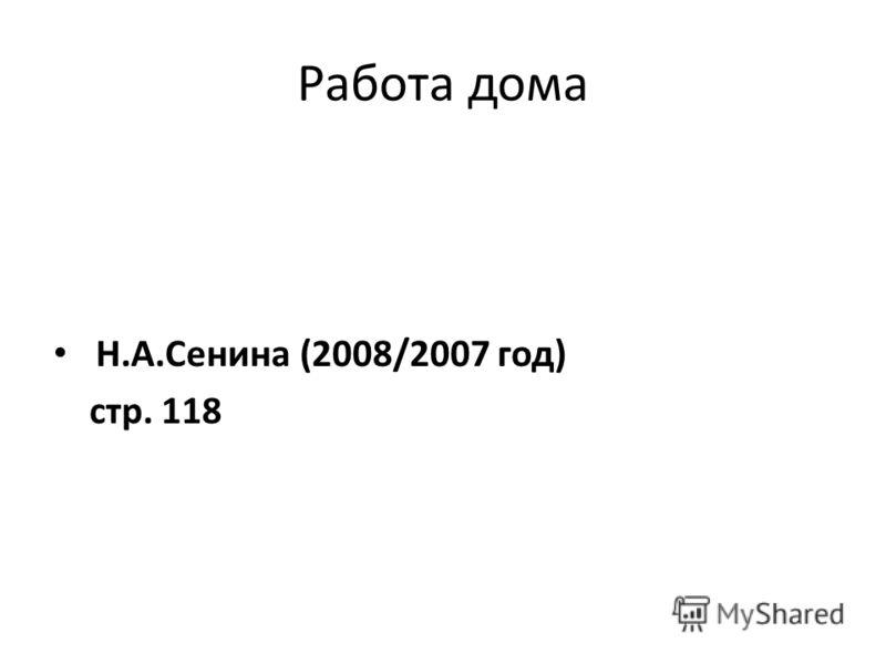 Работа дома Н.А.Сенина (2008/2007 год) стр. 118