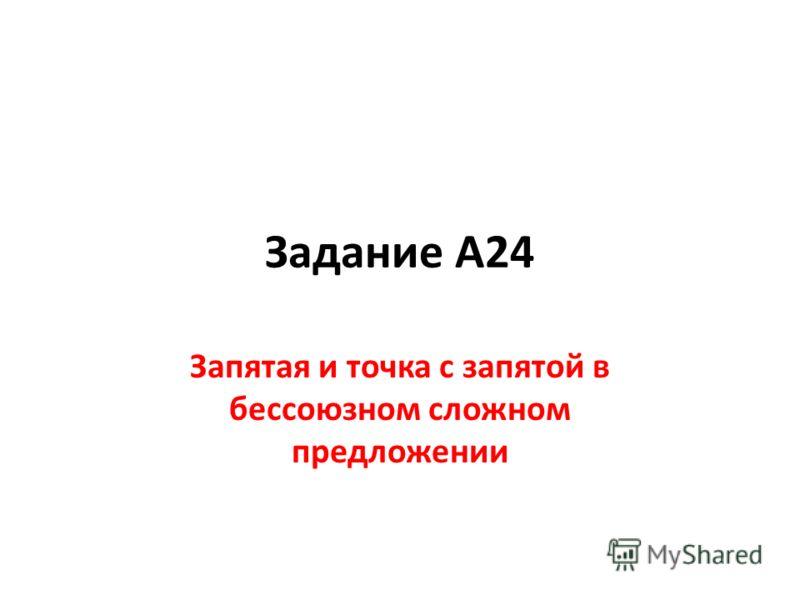 Задание А24 Запятая и точка с запятой в бессоюзном сложном предложении