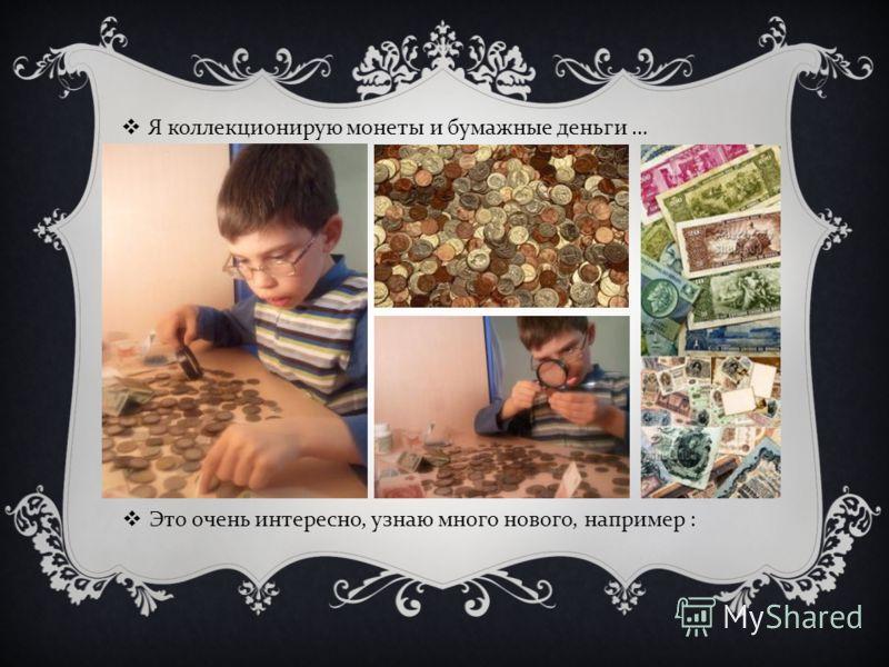 Мой ПАПА коллекционировал : открытки марки Пластиковые карты Фантики Монеты Бумажные деньги