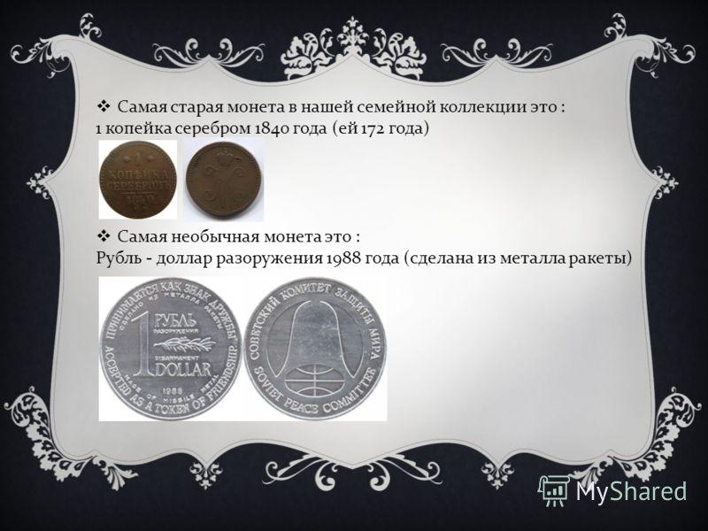 Я коллекционирую монеты и бумажные деньги … Это очень интересно, узнаю много нового, например :