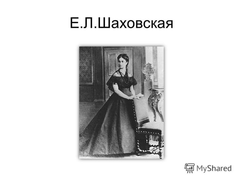 Е.Л.Шаховская