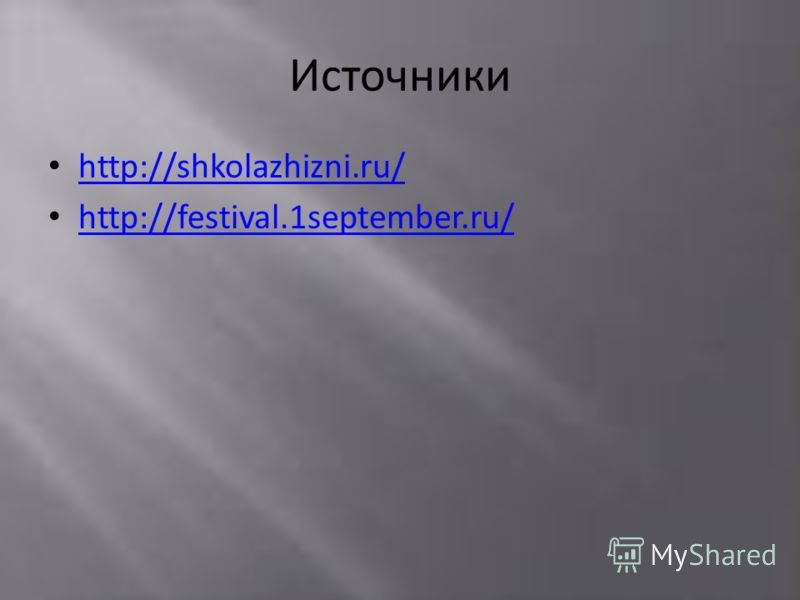 Источники http://shkolazhizni.ru/ http://festival.1september.ru/