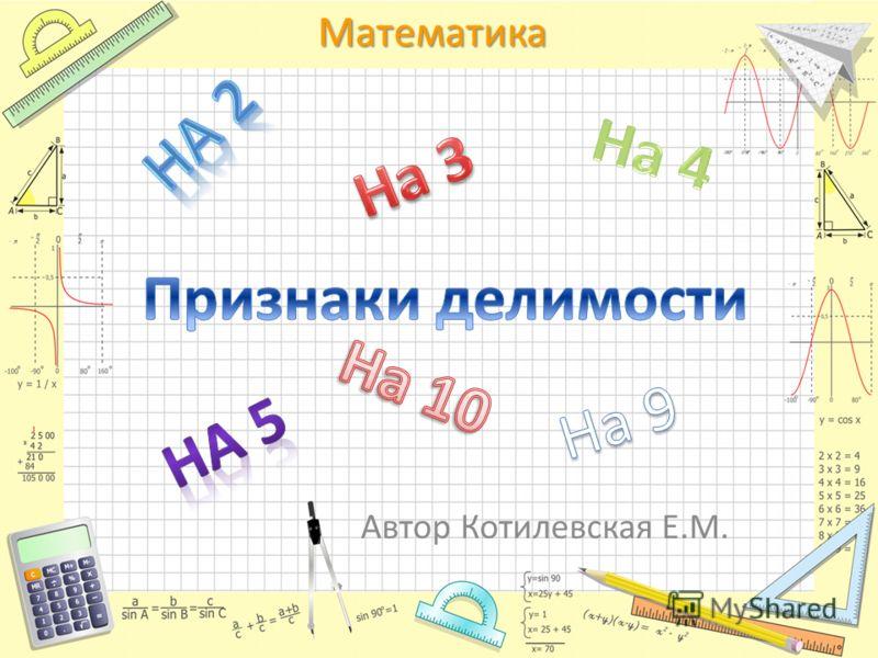 Математика Автор Котилевская Е.М.