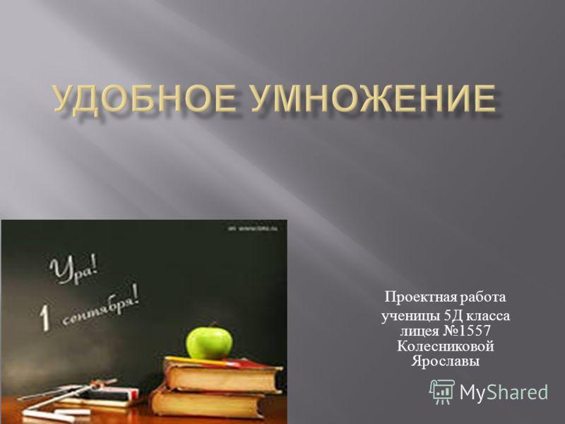 Проектная работа ученицы 5 Д класса лицея 1557 Колесниковой Ярославы
