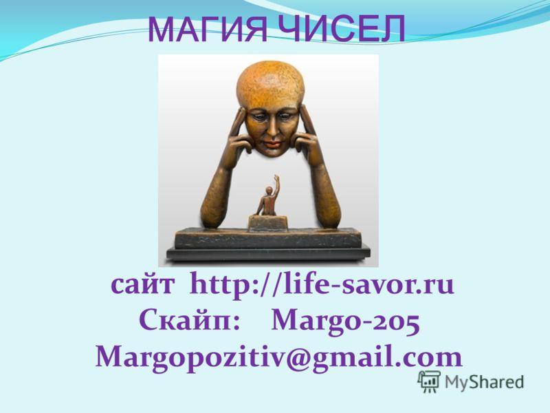 МАГИЯ ЧИСЕЛ сайт http://life-savor.ru Скайп: Margo-205 Margopozitiv@gmail.com