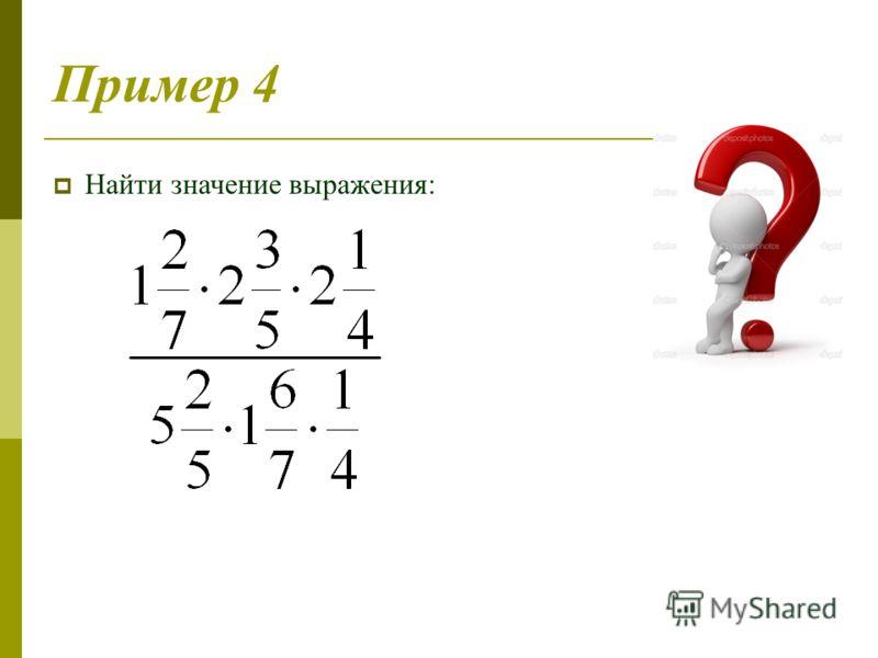Пример 4 Найти значение выражения: