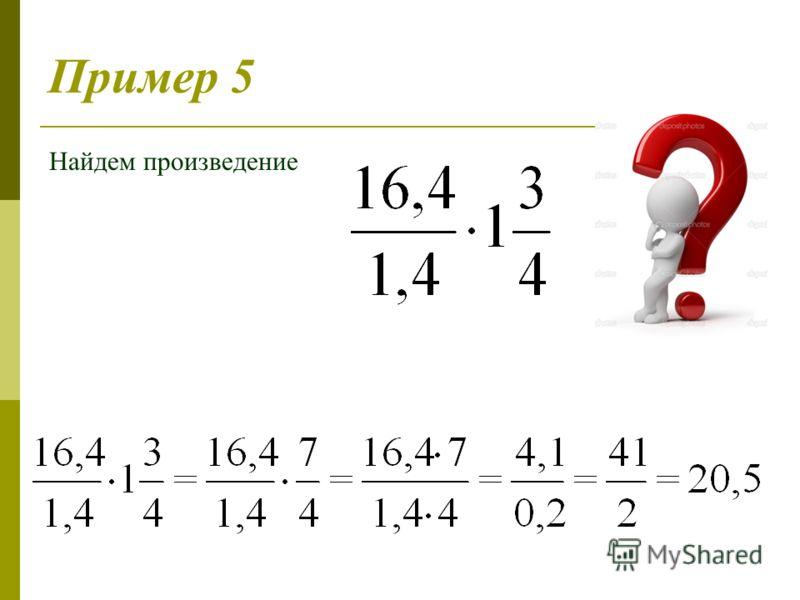Пример 5 Найдем произведение