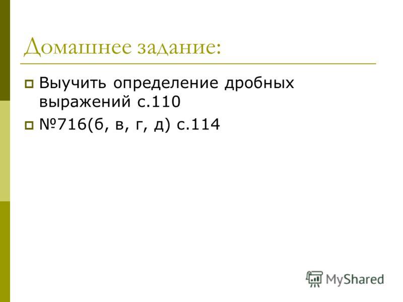 Домашнее задание: Выучить определение дробных выражений с.110 716(б, в, г, д) с.114