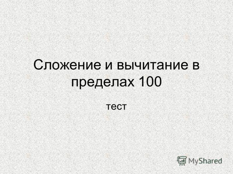 Сложение и вычитание в пределах 100 тест