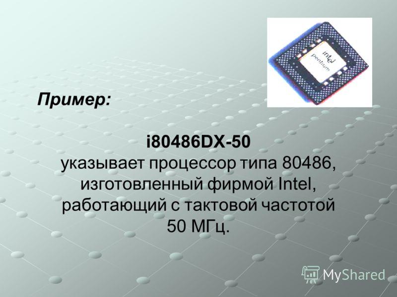 Процессоры, как и все электрические схемы, бывают разных типов. Для ПК обозначение ЦПУ начинается с 80, а затем следуют две или три цифры, после которых может быть указана тактовая частота процессора. Перед обозначением типа процессора чаще всего сто
